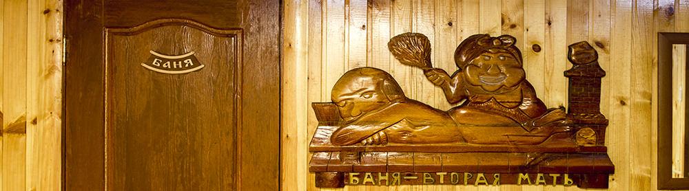Гостиница Ямская | Баня